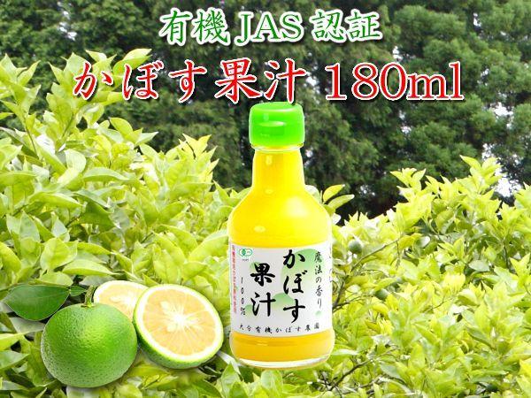 画像1: 大分県産 有機かぼす果汁100% [魔法の香り] 180ml  (有機JAS認証) (1)
