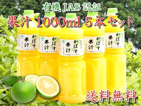画像1: 【送料無料】大分県産 有機かぼす果汁100% [魔法の香り] 1000ml 5本セット (有機JAS認証) (1)