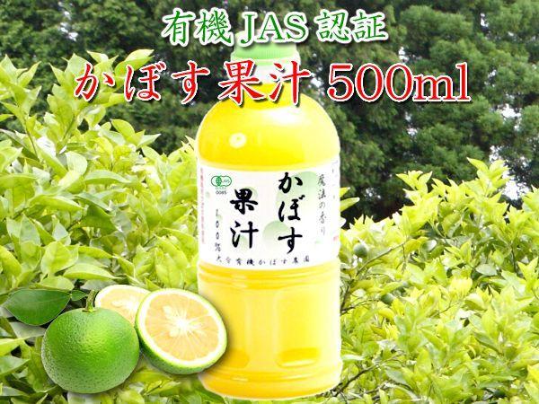 画像1: 大分県産 有機かぼす果汁100% [魔法の香り] 500ml  (有機JAS認証) (1)