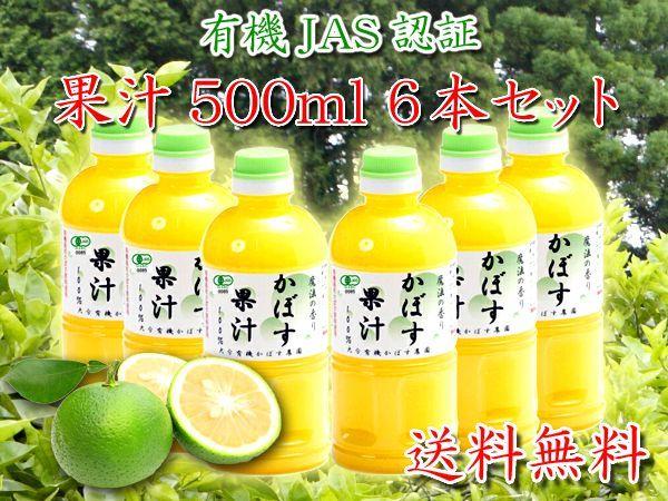 画像1: 【送料無料】大分県産 有機かぼす果汁100% [魔法の香り] 500ml 6本セット (有機JAS認証) (1)