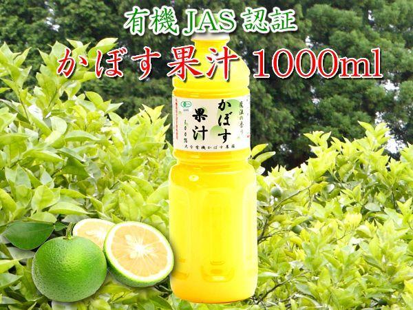 画像1: 大分県産 有機かぼす果汁100% [魔法の香り] 1000ml  (有機JAS認証) (1)