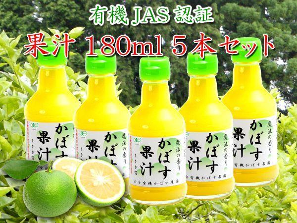 画像1: 大分県産 有機かぼす果汁100% [魔法の香り] 180ml 5本セット (有機JAS認証) (1)