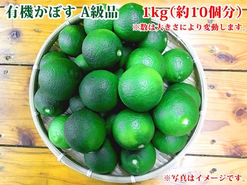 画像1: 無農薬・無添加【かぼす】有機かぼす 1kg(約10個分) (1)