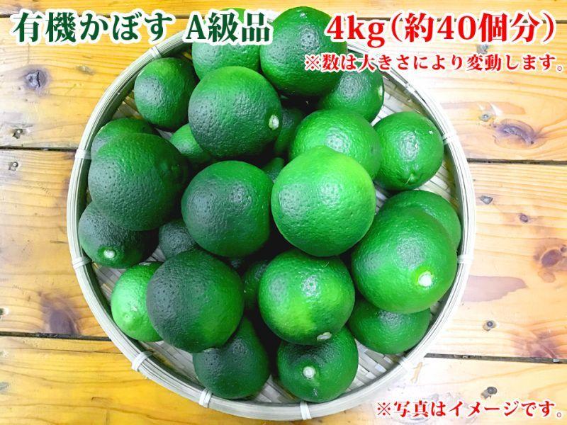 画像1: 無農薬・無添加【かぼす】有機かぼす 4kg (約40個分) (1)