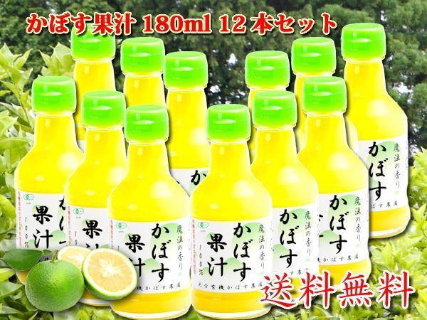 画像1: 大分県産 有機かぼす果汁100% [魔法の香り] 180ml 12本セット (有機JAS認証) (1)