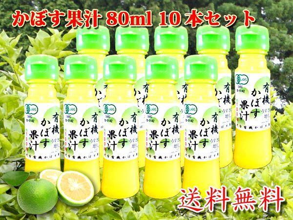 画像1: 大分県産 有機かぼす果汁100% [魔法の香り] 80ml 10本セット (有機JAS認証) (1)