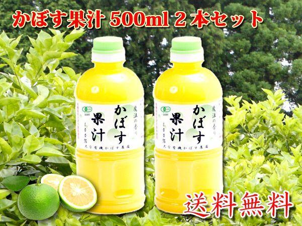 画像1: 【送料無料】大分県産 有機かぼす果汁100% [魔法の香り] 500ml 2本セット (有機JAS認証) (1)